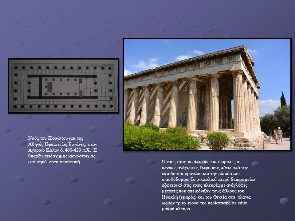 Ναός του Ηφαίστου και της Αθηνάς Ηφαιστείας Εργάνης, στον Αγοραίο Κολωνό, 460-420 π.Χ. Η ύπαρξη πειόσχημης κιονοστοιχίας στο σηκό είναι υποθετική.