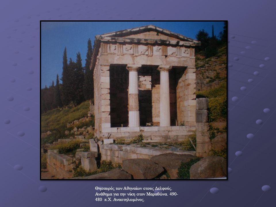 Θησαυρός των Αθηναίων στους Δελφούς. Ανάθημα για την νίκη στον Μαραθώνα. 490-480 π.Χ. Αναστηλωμένος.