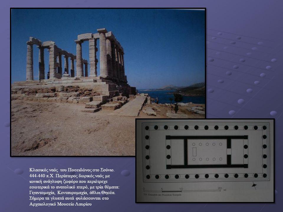 Κλασικός ναός του Ποσειδώνος στο Σούνιο. 444-440 π. Χ