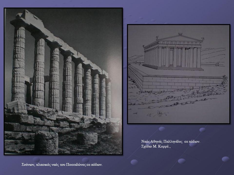 Ναός Αθηνάς Παλληνίδος σε πόδιον. Σχέδιο Μ. Κορρέ.,