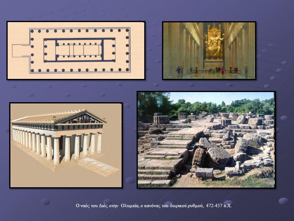 Ο ναός του Διός στην Ολυμπία, ο κανόνας του δωρικού ρυθμού, 472-457 π