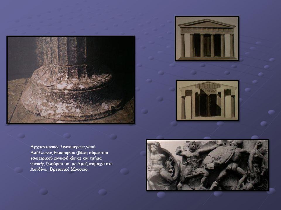 Αρχιτεκτονικές λεπτομέρειες ναού Απόλλωνος Επικουρίου (βάση σύμφυτου εσωτερικού ιωνικού κίονα) και τμήμα ιωνικής ζωφόρου του με Αμαζονομαχία στο Λονδίνο, Βρετανικό Μουσείο.