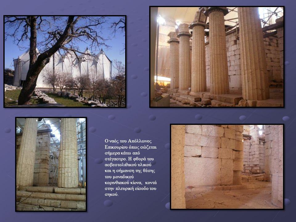 Ο ναός του Απόλλωνος Επικουρίου όπως σώζεται σήμερα κάτω από στέγαστρο