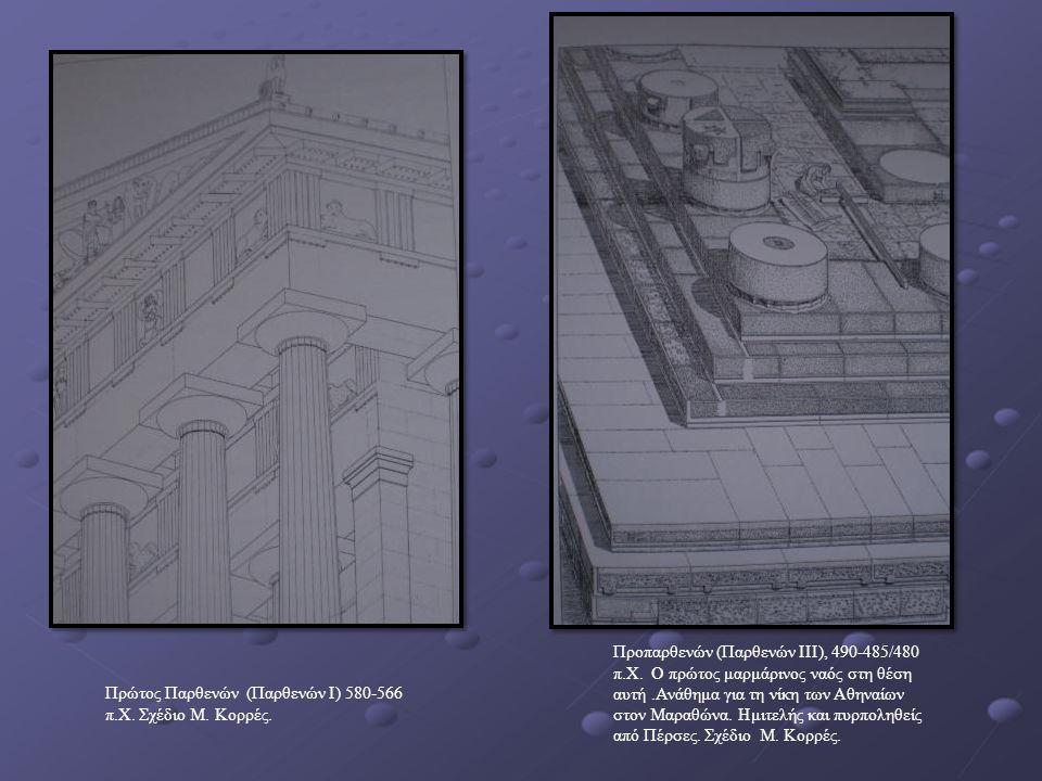 Προπαρθενών (Παρθενών ΙΙΙ), 490-485/480 π. Χ