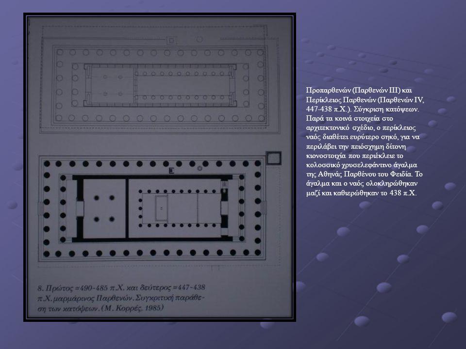 Προπαρθενών (Παρθενών ΙΙΙ) και Περίκλειος Παρθενών (Παρθενών ΙV, 447-438 π.Χ.).