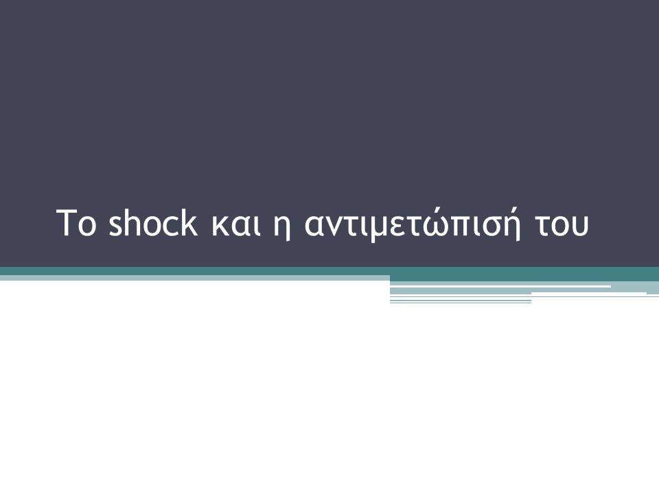 Το shock και η αντιμετώπισή του