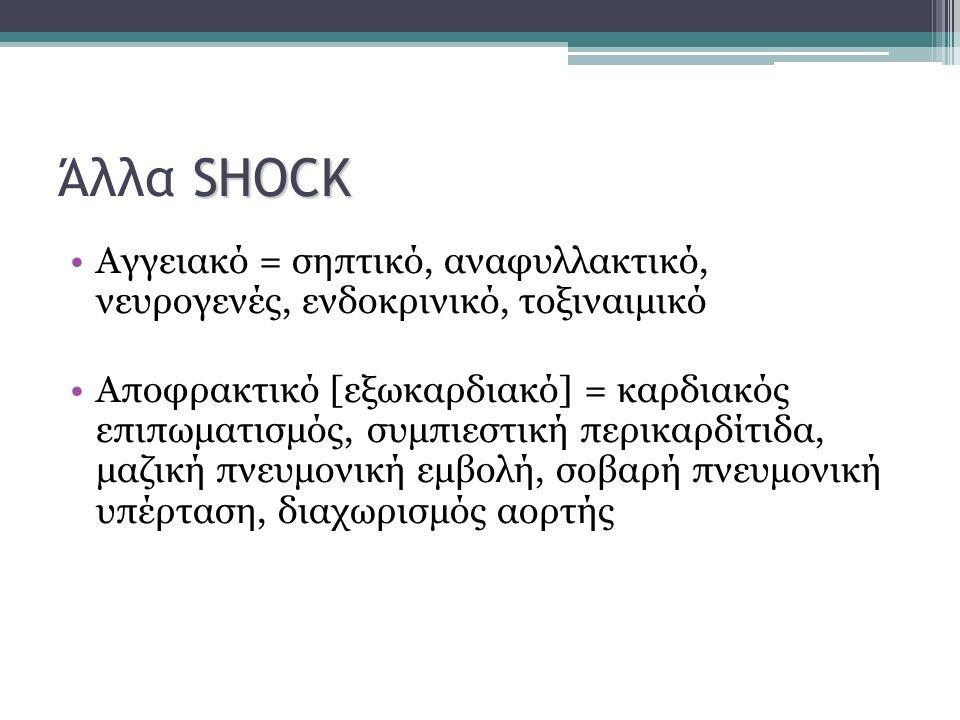 Άλλα SHOCK Αγγειακό = σηπτικό, αναφυλλακτικό, νευρογενές, ενδοκρινικό, τοξιναιμικό.
