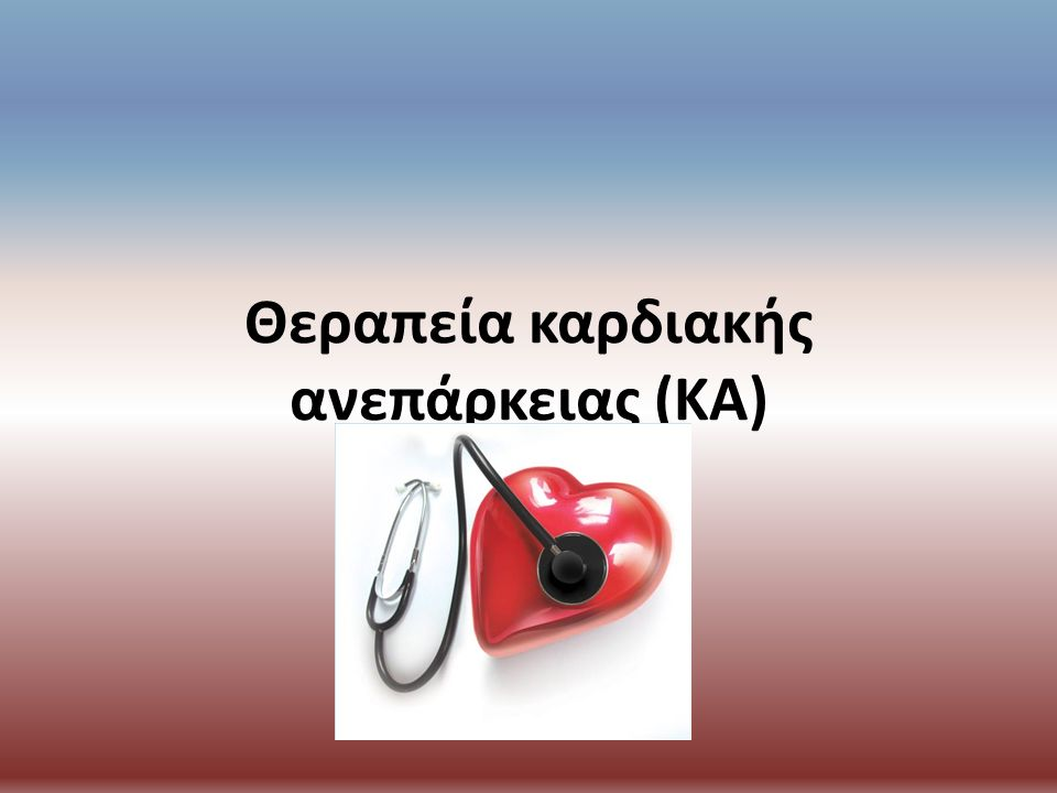 Θεραπεία καρδιακής ανεπάρκειας (ΚΑ)
