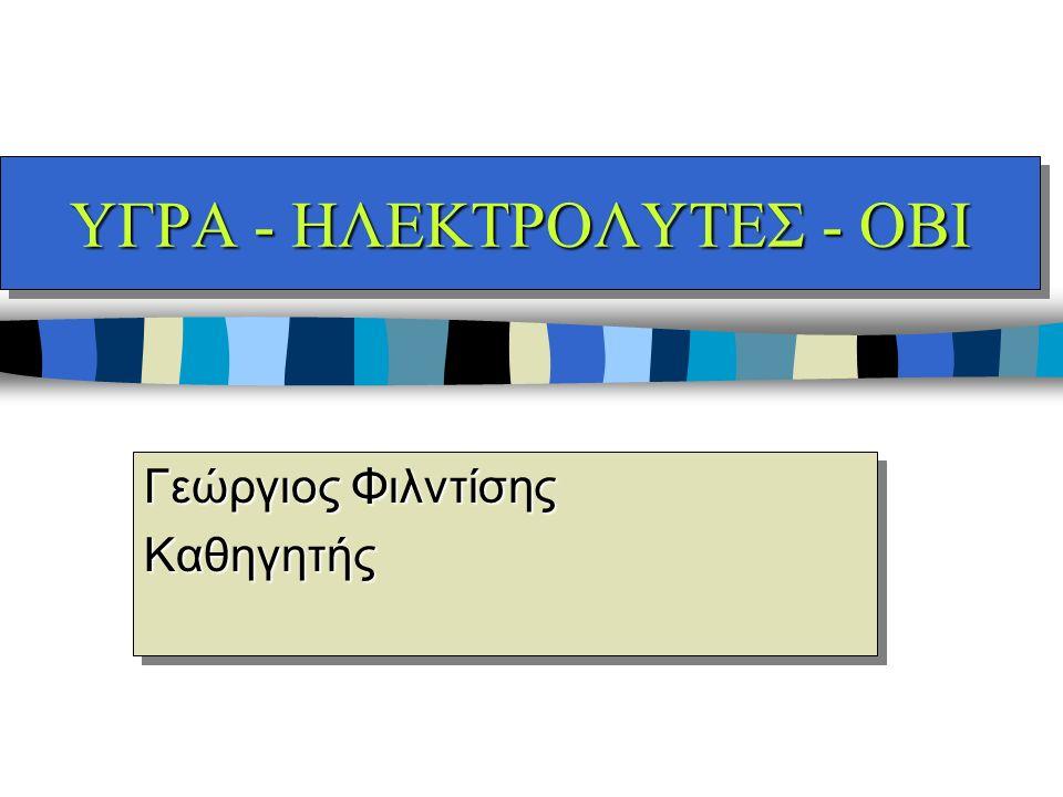 ΥΓΡΑ - ΗΛΕΚΤΡΟΛΥΤΕΣ - ΟΒΙ