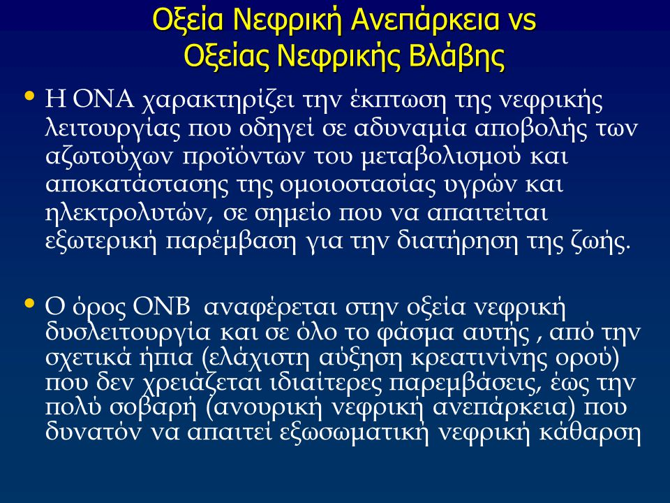 Oξεία Nεφρική Aνεπάρκεια vs Oξείας Nεφρικής Bλάβης