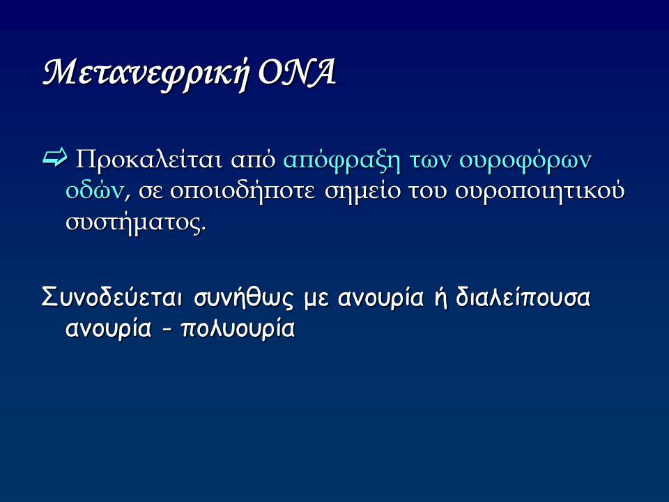 Μετανεφρική ΟΝΑ Προκαλείται από απόφραξη των ουροφόρων οδών, σε οποιοδήποτε σημείο του ουροποιητικού συστήματος.