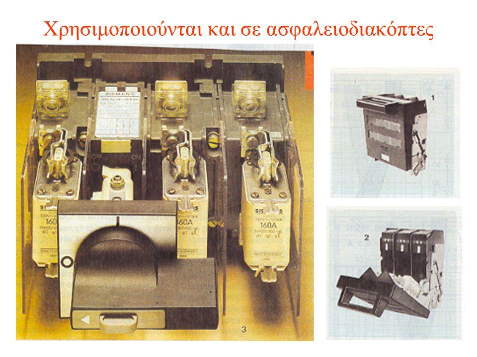 Χρησιμοποιούνται και σε ασφαλειοδιακόπτες
