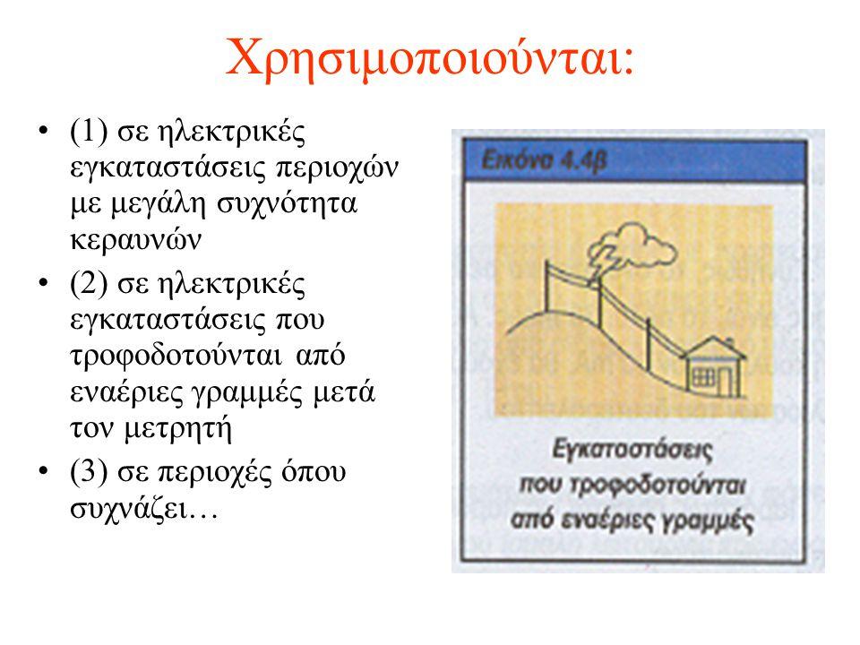 Χρησιμοποιούνται: (1) σε ηλεκτρικές εγκαταστάσεις περιοχών με μεγάλη συχνότητα κεραυνών.