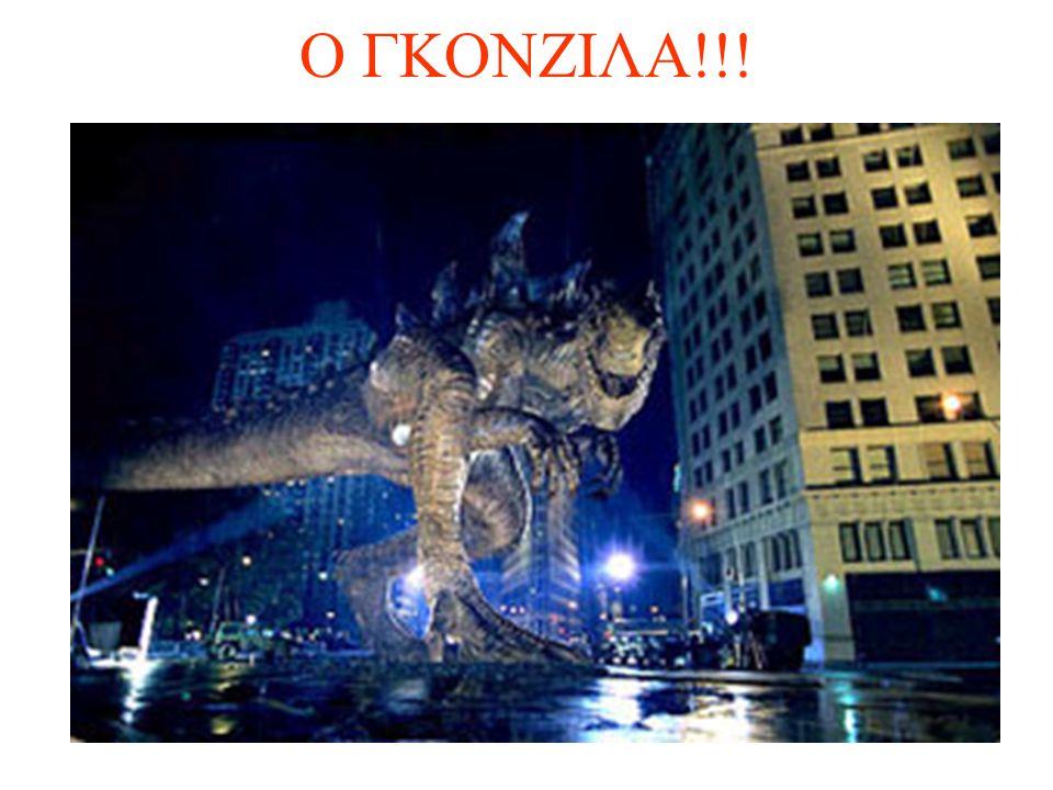 Ο ΓΚΟΝΖΙΛΑ!!!