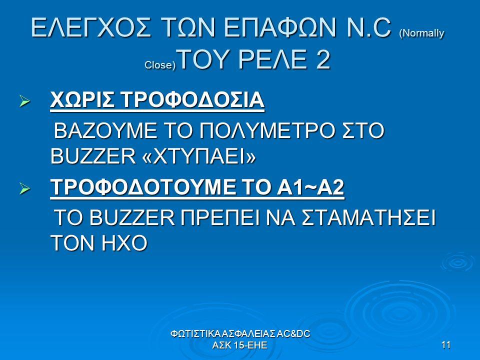 ΕΛΕΓΧΟΣ ΤΩΝ ΕΠΑΦΩΝ Ν.C (Normally Close)ΤΟΥ ΡΕΛΕ 2