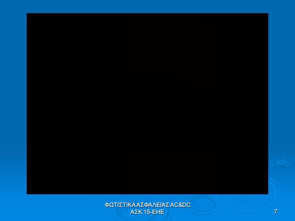 ΦΩΤΙΣΤΙΚΑ ΑΣΦΑΛΕΙΑΣ AC&DC ΑΣΚ 15-ΕΗΕ