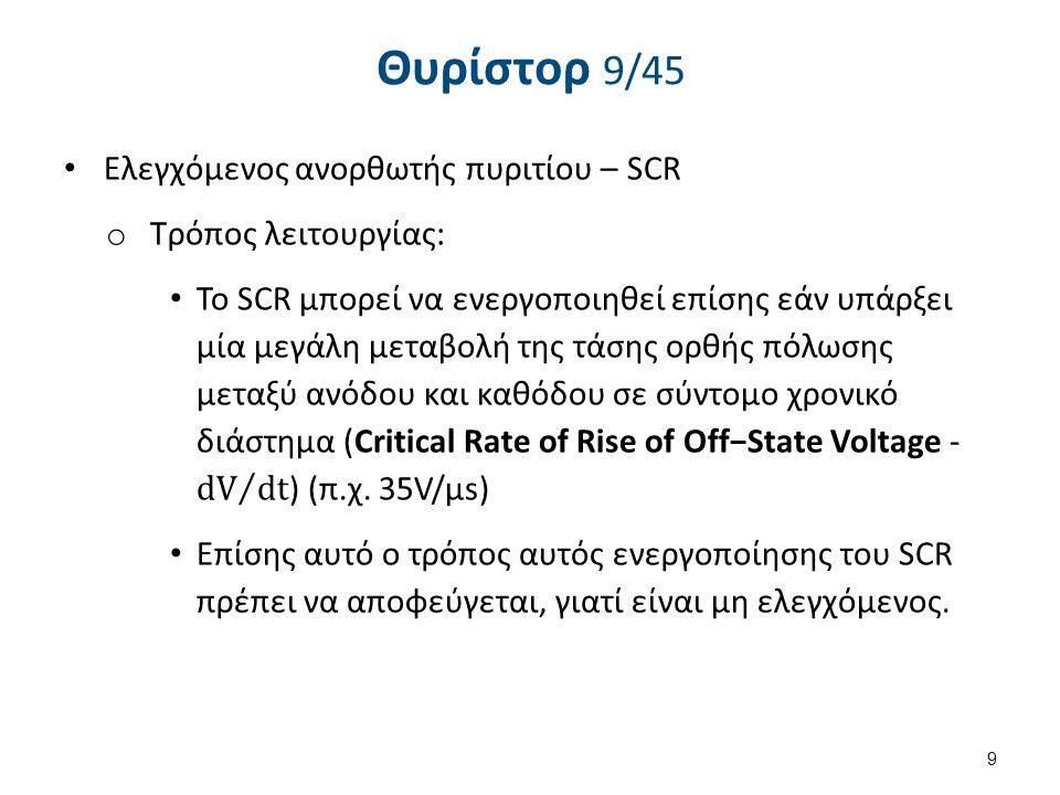 Θυρίστορ 10/45 Eλεγχόμενος ανορθωτής πυριτίου – SCR