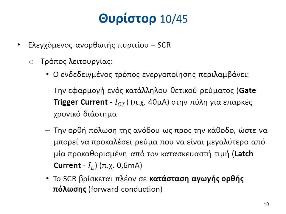 Θυρίστορ 11/45 Eλεγχόμενος ανορθωτής πυριτίου – SCR