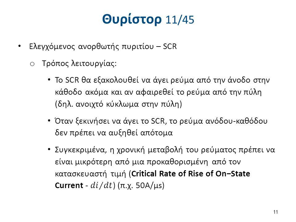 Θυρίστορ 12/45 Eλεγχόμενος ανορθωτής πυριτίου – SCR