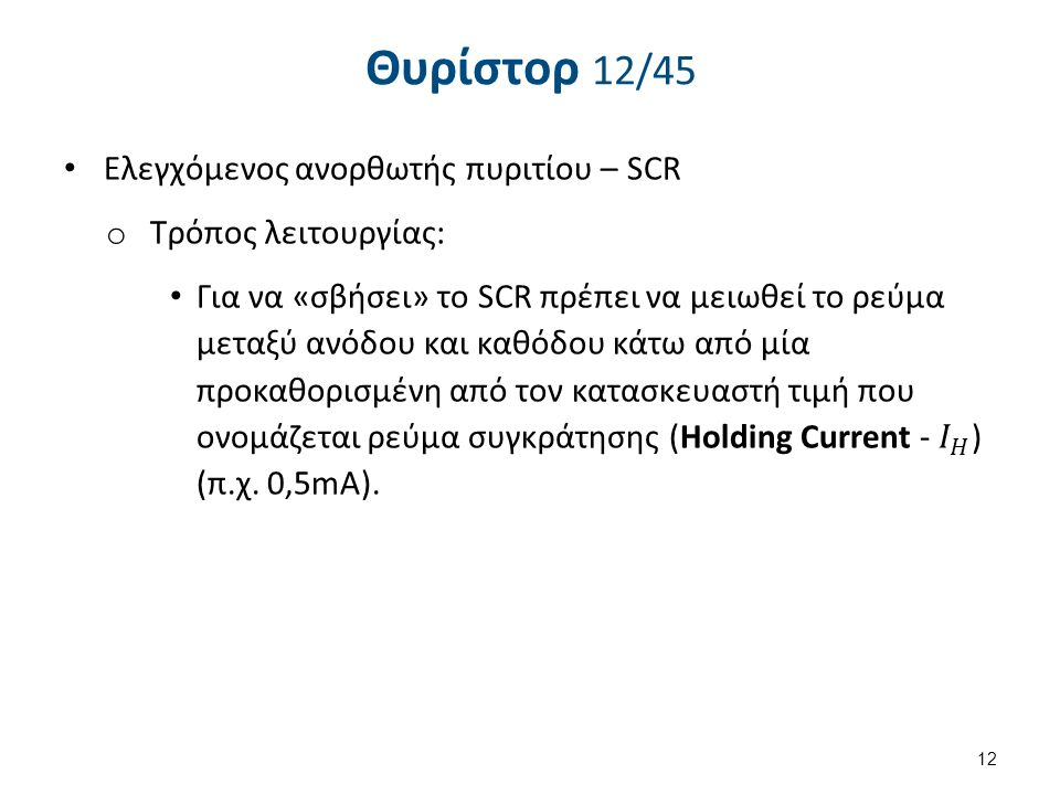 Θυρίστορ 13/45 Eλεγχόμενος ανορθωτής πυριτίου - SCR