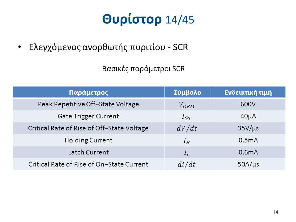 Θυρίστορ 15/45 Eλεγχόμενος ανορθωτής πυριτίου - SCR
