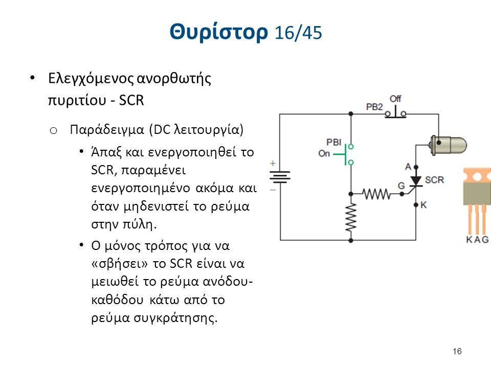 Θυρίστορ 17/45 Eλεγχόμενος ανορθωτής πυριτίου - SCR