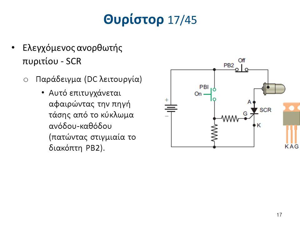 Θυρίστορ 18/45 Eλεγχόμενος ανορθωτής πυριτίου - SCR Συμπερασματικά,