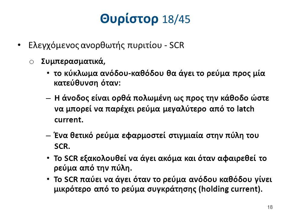 Θυρίστορ 19/45 Eλεγχόμενος ανορθωτής πυριτίου - SCR