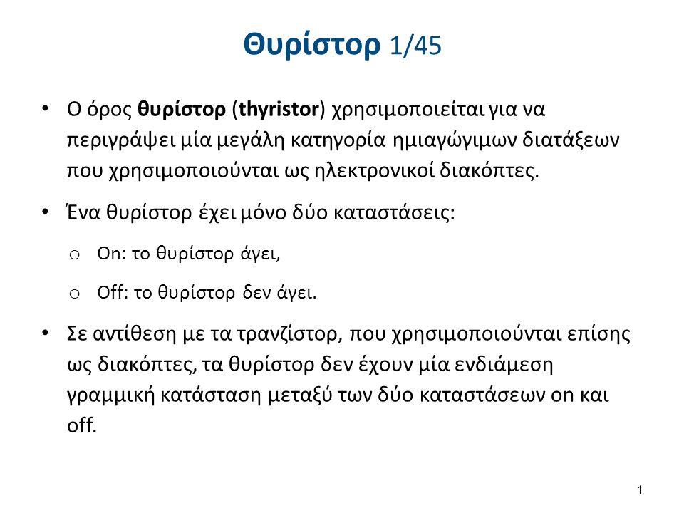 Θυρίστορ 2/45 Τα θυρίστορ χρησιμοποιούνται σε κυκλώματα που λειτουργούν υπό υψηλή τάση (> 1kV) ή υψηλό ρεύμα (>100A).