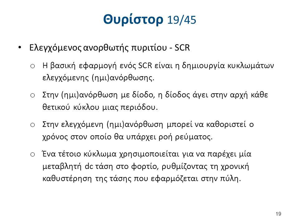 Θυρίστορ 20/45 Eλεγχόμενος ανορθωτής πυριτίου – SCR