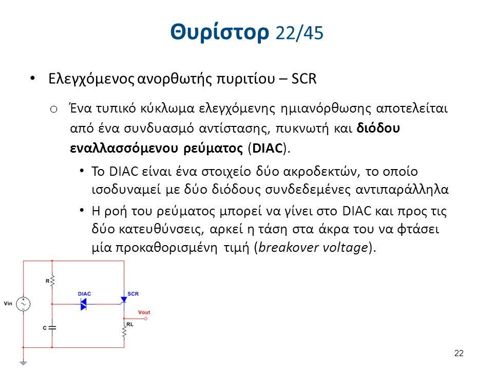 Θυρίστορ 23/45 Eλεγχόμενος ανορθωτής πυριτίου – SCR