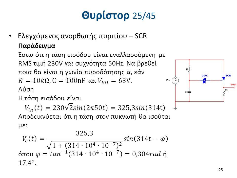 Θυρίστορ 26/45 Eλεγχόμενος ανορθωτής πυριτίου – SCR Παράδειγμα