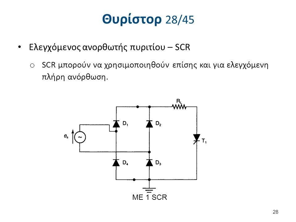 Θυρίστορ 29/45 Eλεγχόμενος ανορθωτής πυριτίου – SCR