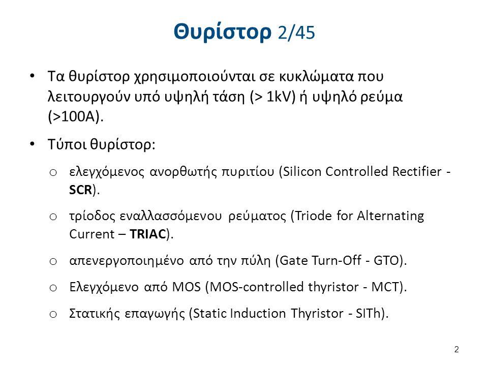 Θυρίστορ 3/45 Eλεγχόμενος ανορθωτής πυριτίου - SCR