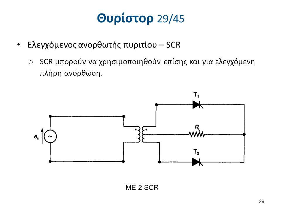 Θυρίστορ 30/45 Eλεγχόμενος ανορθωτής πυριτίου – SCR