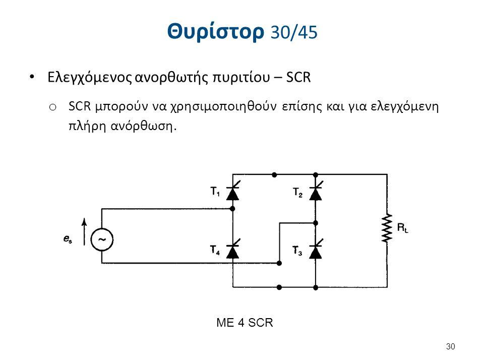 Θυρίστορ 31/45 Eλεγχόμενος ανορθωτής πυριτίου – SCR