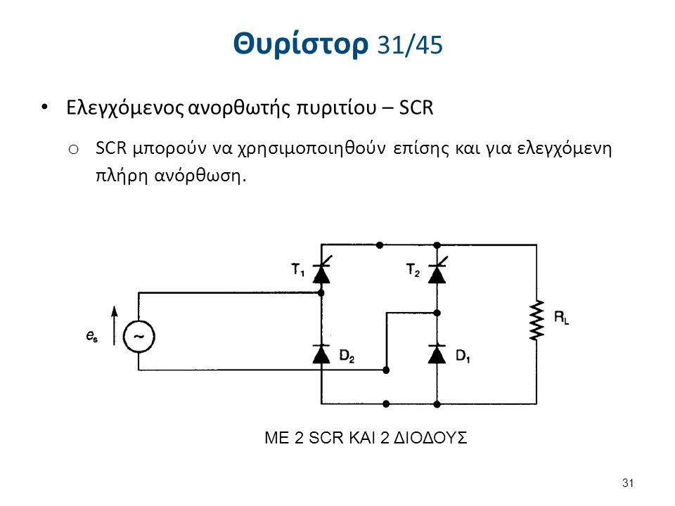 Θυρίστορ 32/45 Eλεγχόμενος ανορθωτής πυριτίου - SCR