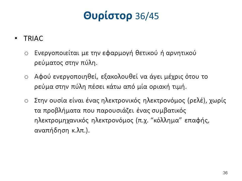 Θυρίστορ 37/45 TRIAC Παράδειγμα λειτουργίας