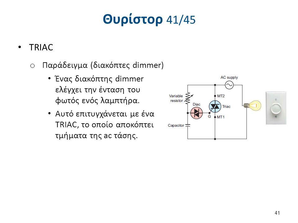 Θυρίστορ 42/45 TRIAC Παράδειγμα (διακόπτες dimmer)