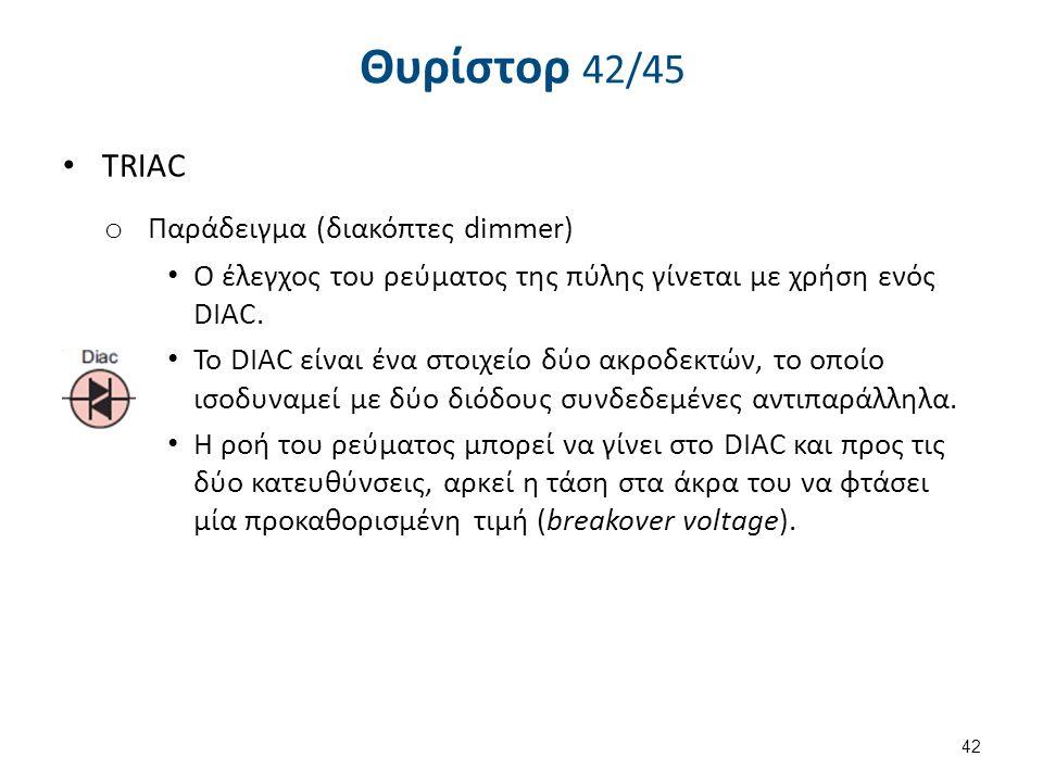 Θυρίστορ 43/45 TRIAC Παράδειγμα (διακόπτες dimmer)