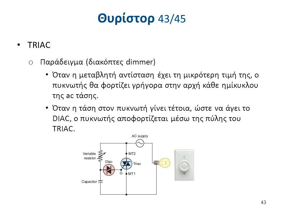 Θυρίστορ 44/45 TRIAC Παράδειγμα (διακόπτες dimmer)