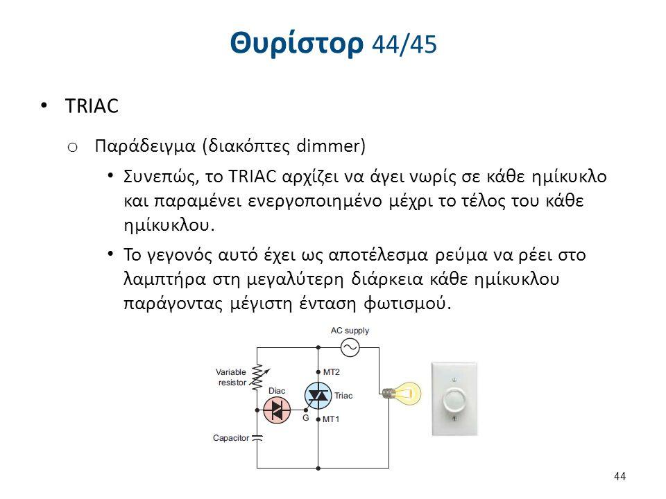 ΙΑΤΡΙΚΑ ΗΛΕΚΤΡΟΝΙΚΑ - ΔΙΑΛΕΞΗ 11η