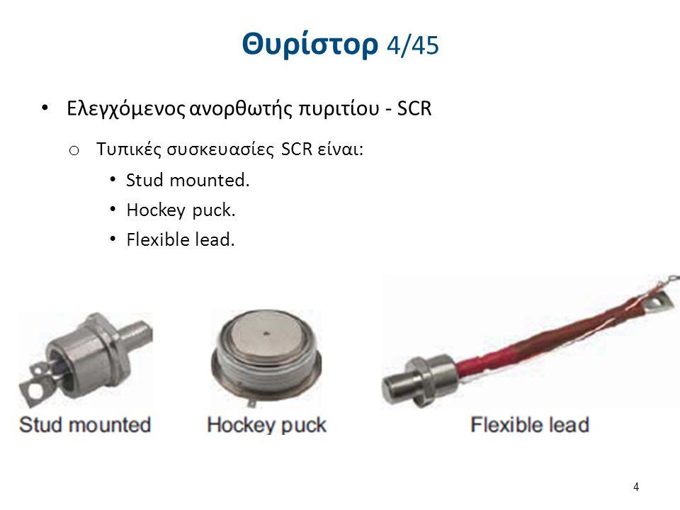 Θυρίστορ 5/45 Eλεγχόμενος ανορθωτής πυριτίου - SCR