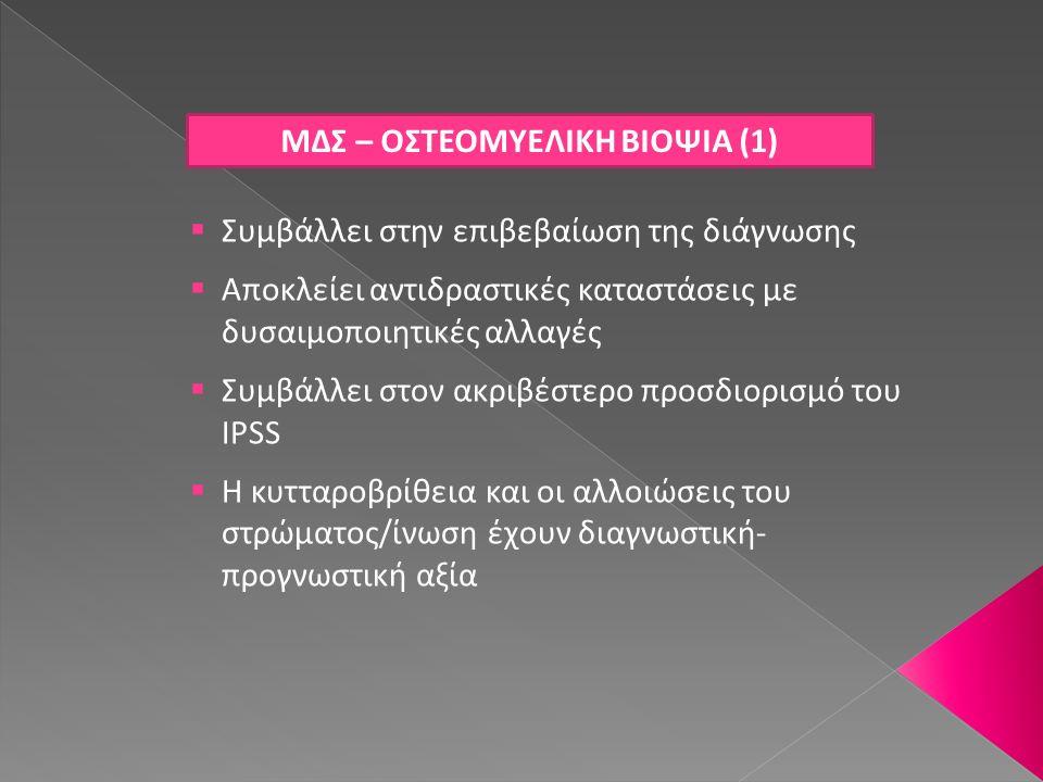 ΜΔΣ – ΟΣΤΕΟΜΥΕΛΙΚΗ ΒΙΟΨΙΑ (1)