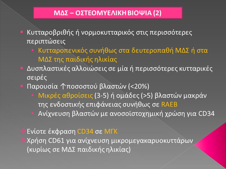 ΜΔΣ – ΟΣΤΕΟΜΥΕΛΙΚΗ ΒΙΟΨΙΑ (2)