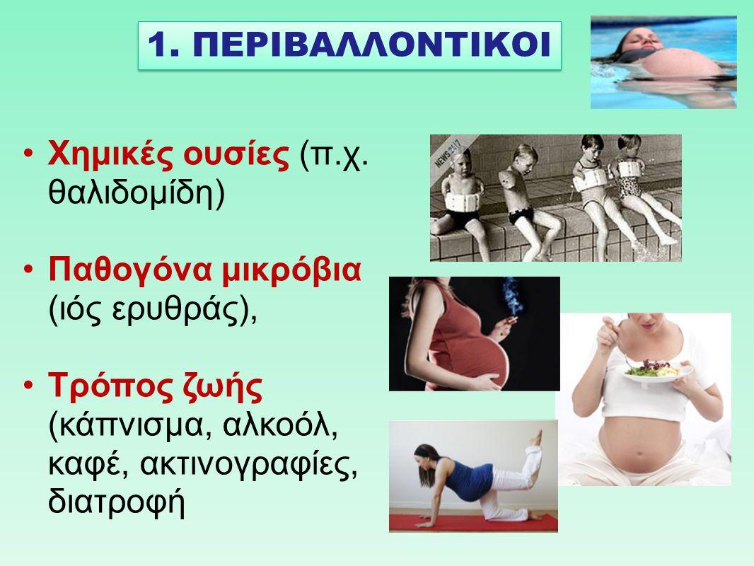 1. ΠΕΡΙΒΑΛΛΟΝΤΙΚΟΙ Χημικές ουσίες (π.χ.