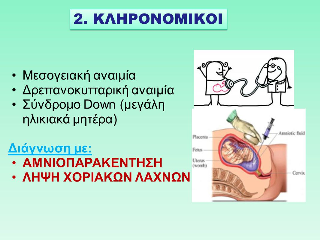 2. ΚΛΗΡΟΝΟΜΙΚΟΙ Μεσογειακή αναιμία Δρεπανοκυτταρική αναιμία