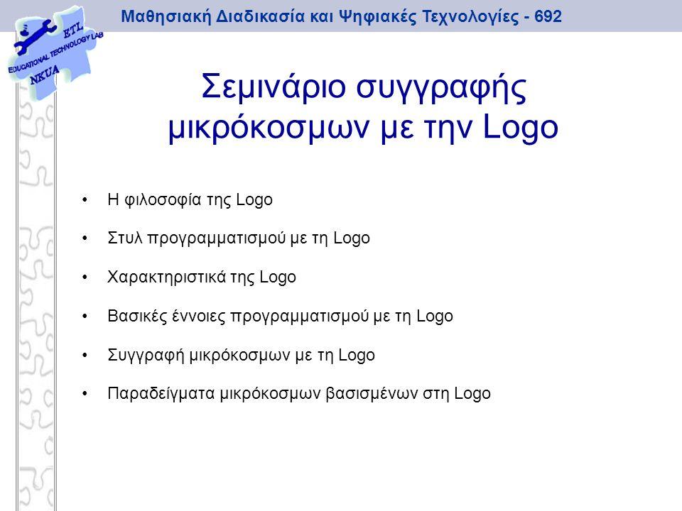Σεμινάριο συγγραφής μικρόκοσμων με την Logo