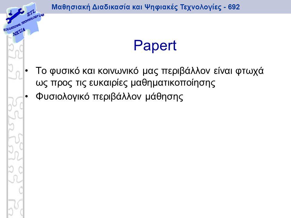 Papert Το φυσικό και κοινωνικό μας περιβάλλον είναι φτωχά ως προς τις ευκαιρίες μαθηματικοποίησης.