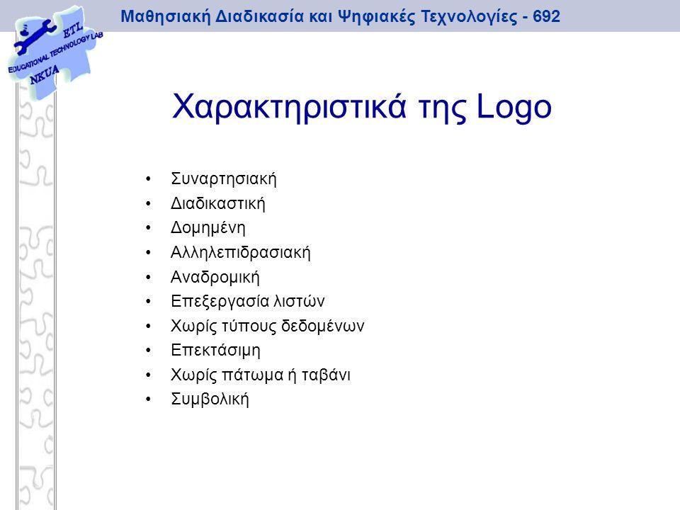 Χαρακτηριστικά της Logo